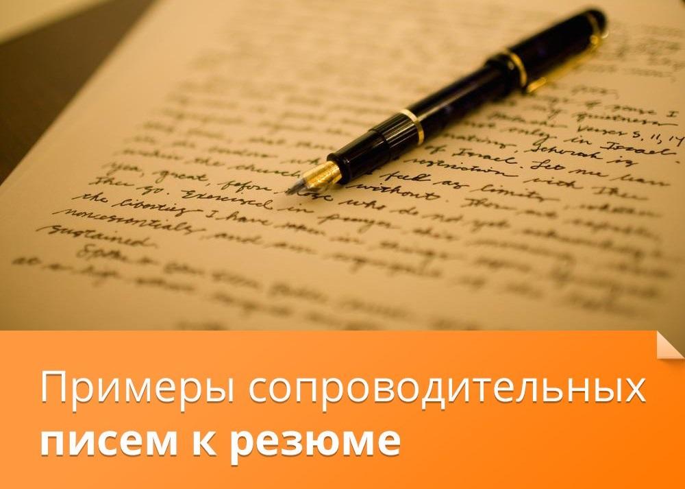 как написать сопроводительное письмо пример