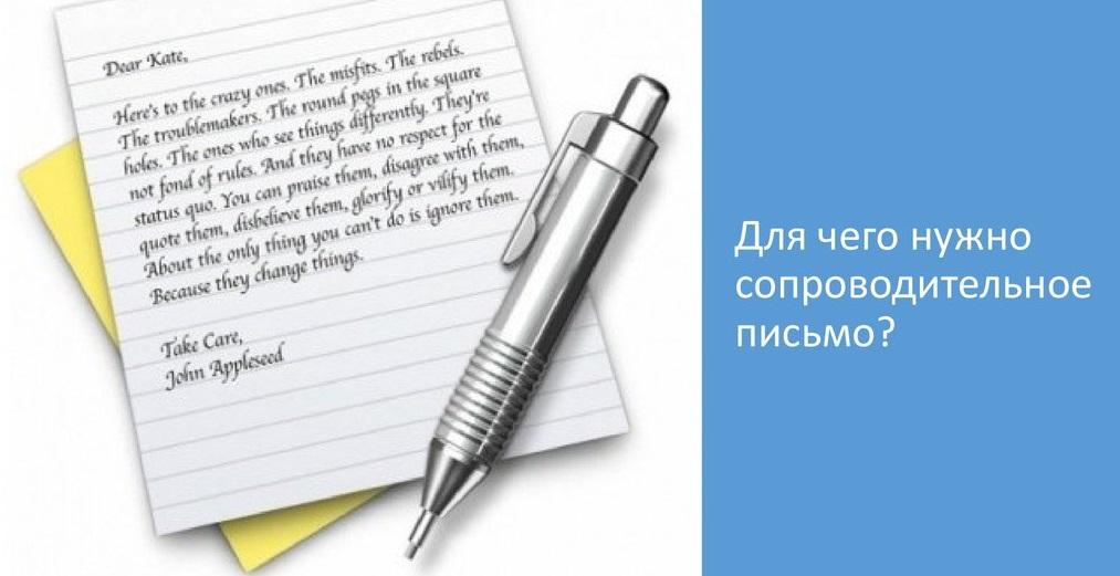 сопроводительное письмо к резюме на работу