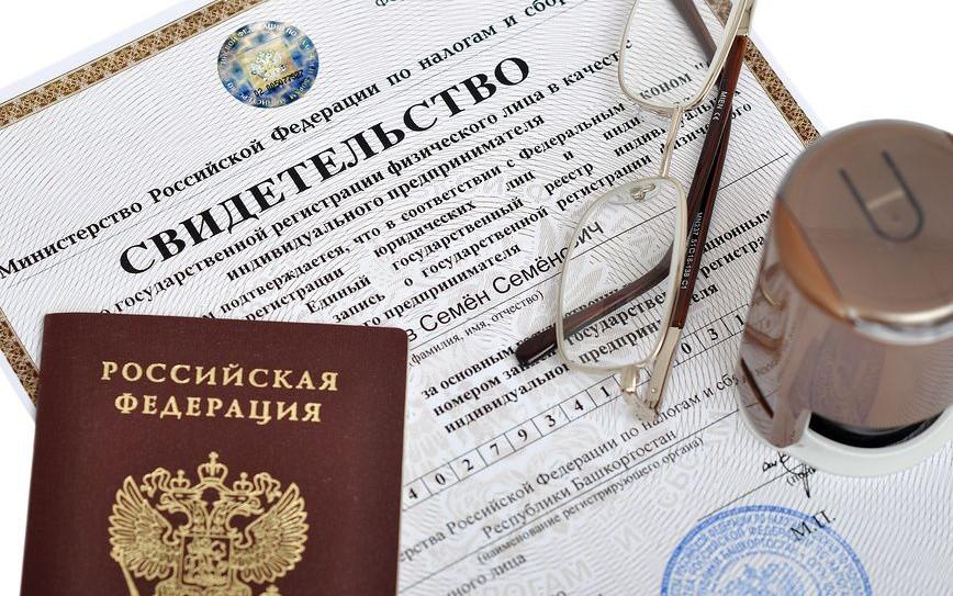 Срок регистрации ип 2019 год как проверить заявление на регистрацию ооо