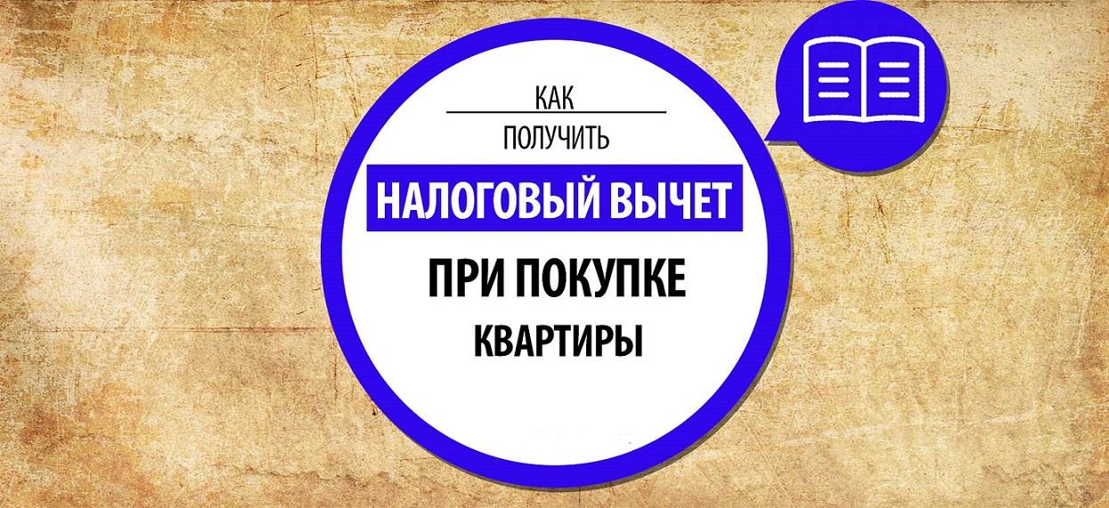 Как получить вычет по ипотеке помогите взять кредит в банке русский стандарт